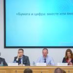 Конференция организована «Балтийская пресса», «Типографский комплекс «Девиз» и корпорация Komori