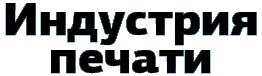 Журнал «Индустрия печати» — PrintIndustry.ru