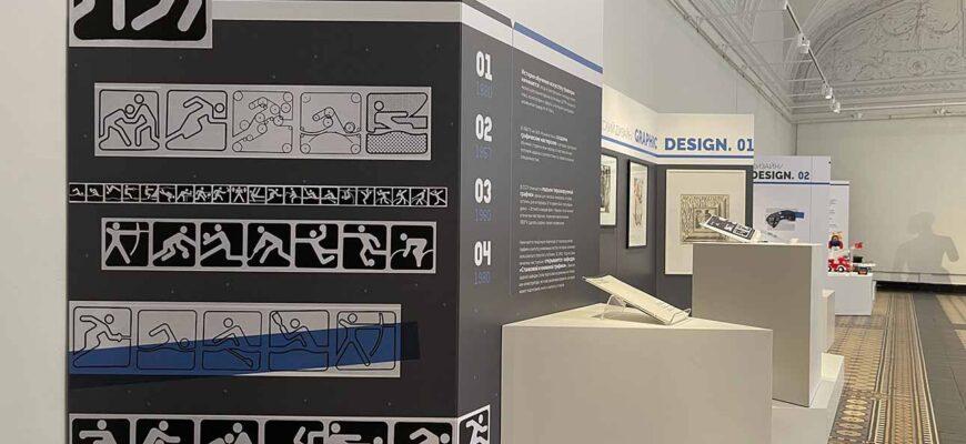 Музей дизайна СПб